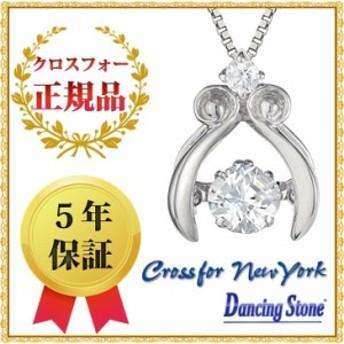 ダンシングストーン ネックレス クロスフォーニューヨーク ペンダント レディース NYP-547【wrp16】