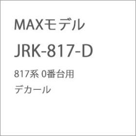 MAXモデル (HO) JRK-817-D 817系 0番台用デカール MAXモデル JRK-817-D【返品種別B】