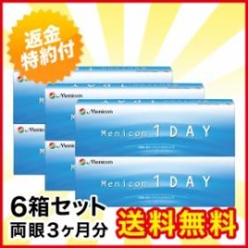 【送料無料】メニコンワンデー×6箱セット/メニコン/1日使い捨て/ワンデー/コンタクト