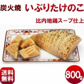 炭火焼【いぶりたけのこ】800g 国産たけのこハーフサイズ (200g)×4袋