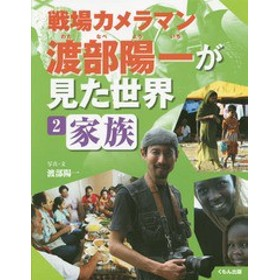[書籍]/戦場カメラマン渡部陽一が見た世界 2/渡部陽一/写真・文/NEOBK-1778531