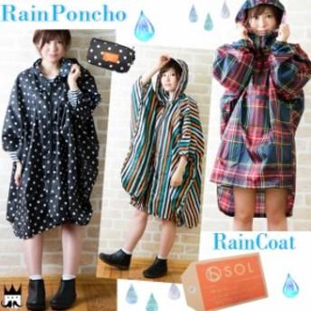 ソル SOL レディース(女性用) アパレル SOL-Rain レインポンチョ レインコート レインウェア 雨具 コンパクト 合羽 折りたたみ 一体型
