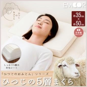 日本製 「ひつじのおふとん」 5層まくら 35×50cm 5重 枕 マクラ 羊毛 綿 国産 【送料無料】 エムール