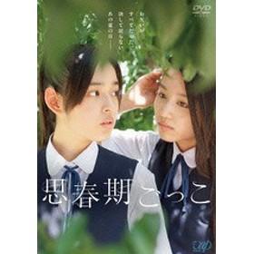 送料無料有/[DVD]/映画「思春期ごっこ」/邦画/VPBT-14385