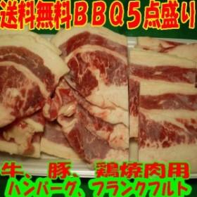 ★送料無料BBQ肉ざんまいセット3980円/アウトレッ/ト業務用/焼肉/豚バラ/ステーキ/角煮