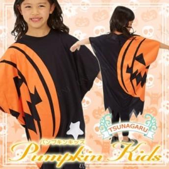 TSUNAGARU パンプキン キッズ 仮装 衣装 コスプレ ハロウィン 子供 キッズ コスチューム 子ども用 女の子 男の子 パンプキン こども パー