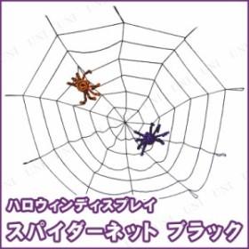 スパイダーネットブラック ハロウィン 飾り インテリア 雑貨 装飾品 デコレーション 蜘蛛の巣 クモの巣 くも スパイダーウェブ