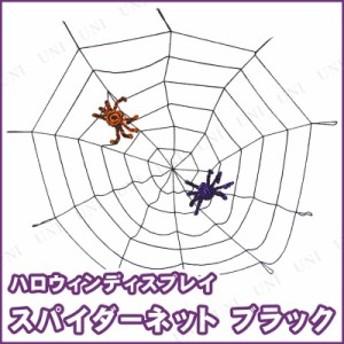 スパイダーネットブラック ハロウィン 飾り インテリア 雑貨 蜘蛛の巣 装飾品 デコレーション クモの巣 くも スパイダーウェブ