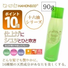 HAHONICO(ハホニコ) プロ 十六油(ジュウロクユ)ツヤスプレー 90g/サロン専売品/@cosme/海外で人気/a9-140618up