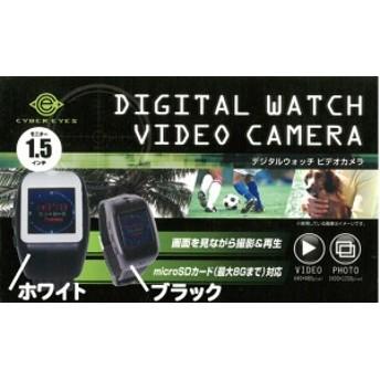 デジタルウォッチ ビデオカメラ トーコネ DWV-71 1.5インチ 液晶 即納!!