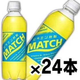 MATCH(マッチ) 500ml×24本(お取り寄せ品) 495912740032224