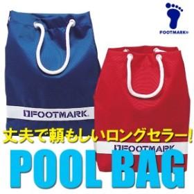 (パケット便200円可能)【あす着】FOOTMARK(フットマーク)ボックス・水泳バッグ スクール水着小物 101310