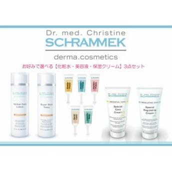 シュラメック 選べる化粧水・美容液・保湿クリーム3点セット