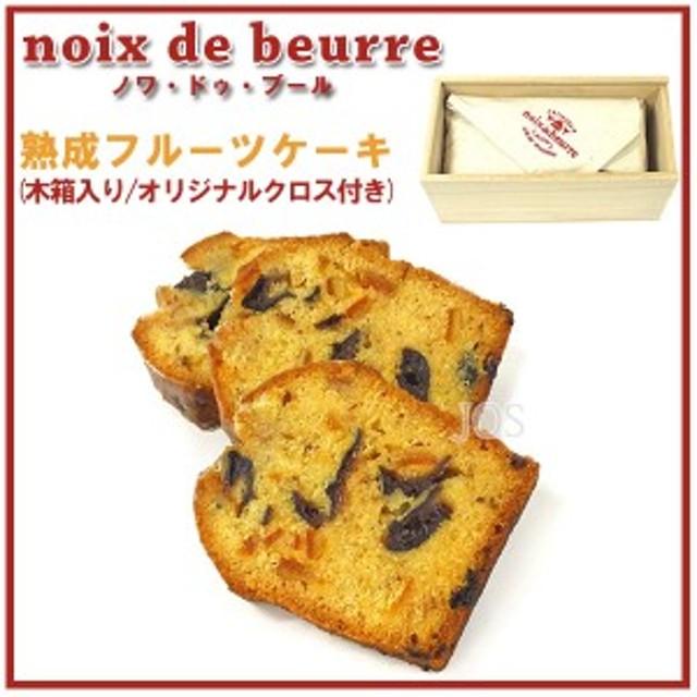 ノワ・ドゥ・ブール noix de beurre 熟成フルーツケーキ (木箱入り/オリジナルクロス付き) 1個 洋菓子 スイーツ お菓子