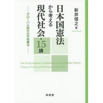 [書籍]/日本国憲法から考える現代社会・15講 グローバル時代の平和憲法/新井信之/著/NEOBK-1882132