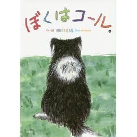 [書籍]/ぼくはコール。/桐村志緒/作・絵/NEOBK-2002739