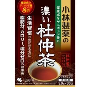 小林製薬 濃い杜仲茶 3.0g×30袋(4987072074497)