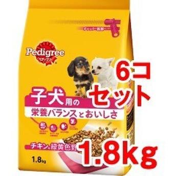 ペディグリー 子犬用 チキン&緑黄色野菜入り(1.8kg6コセット)[ドッグフード(ドライフード)]