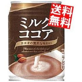 【送料無料】大塚食品 ミルクココア 250g缶 24本入[のしOK]big_dr