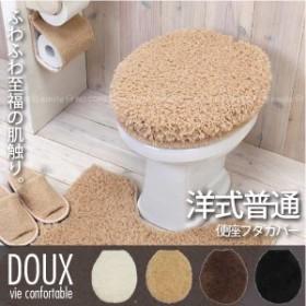 トイレふたカバー ふわふわ /DOUX フタカバー 普通便器用 [YKO]