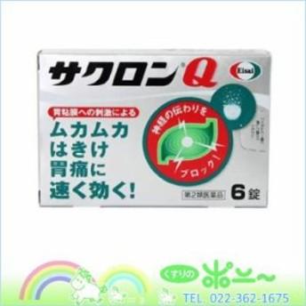 【第二類医薬品】 サクロンQ 6錠【エーザイ】【4987028105671】【納期:14日程度】