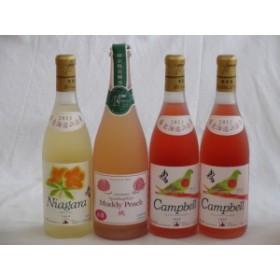 国産ワイン4本セット 完熟ナイアガラ(ナイヤガラ)×1本 プレミアムキャンベルロゼ(キャンベルアーリ)×2本 マディピーチ(桃)×1本  (