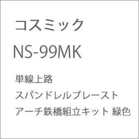 コスミック (N) NS-99MK 単線上路スパンドレルブレーストアーチ鉄橋組立キット 緑色 コスミック NS-99GK【返品種別B】