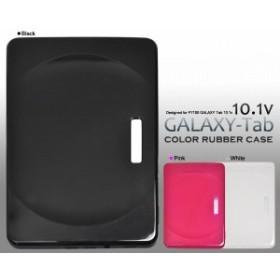 海外版 P7100 GALAXY Tab 10.1v用 3色展開 カラーラバーケース(保護ケース) バックカバー