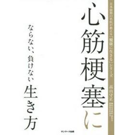 [書籍]/心筋梗塞にならない、負けない生き方 (日本屈指の名医が教える「健康に生きる」シリーズ)/高山守正/著/NEOBK-185270