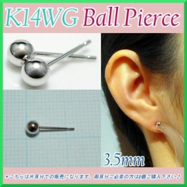 9275feafac4e80 14金 丸玉 直径3.5mm ホワイト ゴールド 片耳用 スタッドピアス メンズ レディース K14