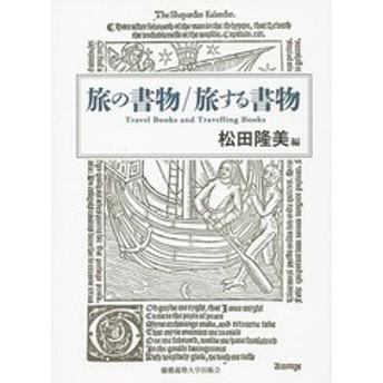[書籍]/旅の書物/旅する書物/松田隆美/編/NEOBK-1864627