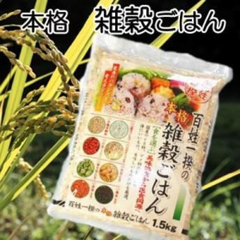 【お米】雑穀米 1.5kg◆新潟の農家が厳選!お米も入った国産こだわり雑穀米 普通に研いで簡単【gag gg gh】