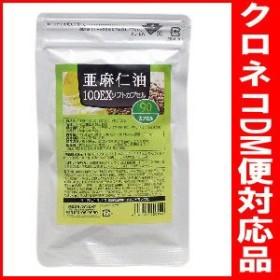【ネコポス便対応!】亜麻仁油100EXソフトカプセル 90粒入