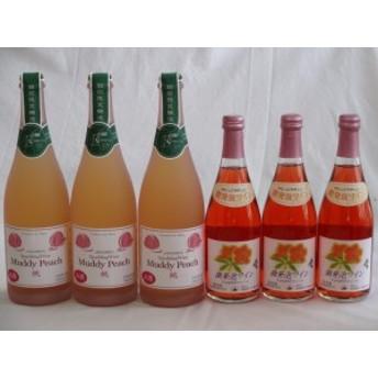 国産ワイン6本セット おたる微発泡ワインロゼ(ナイヤガラ)×3本 マディピーチ(桃)×3本 (北海道 山梨県) 500ml×3本 750ml×3本