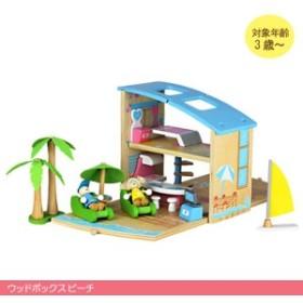 【送料無料】 ウッドボックス(ビーチ) 【知育玩具】【教育玩具】【おもちゃ】【お人形遊び】【ままごと遊び】