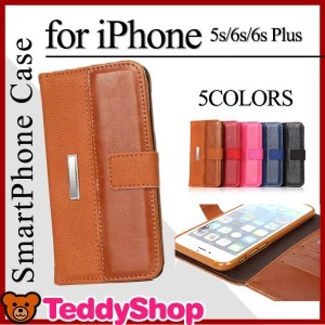 即納 iPhone6s ケース iPhone6 plus iPhonese iPhone5s アイフォン6sプラス アイフォン5 スマホカバー 手帳型 スマホケース レザー