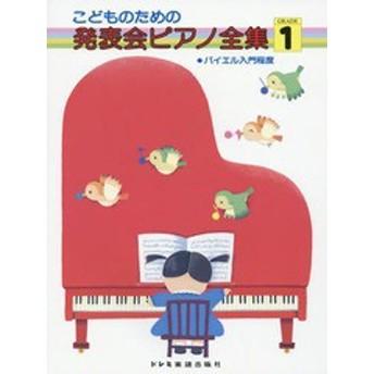 [書籍]/こどものための発表会ピアノ全集 GRADE1/ドレミ楽譜出版社/編/NEOBK-1783927