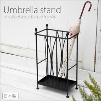 おしゃれアンブレラスタンドかわいいデザインの傘立て日本製完成品アイアン製黒ブラック幅34奥行20高さ57cm傘置き玄関収納