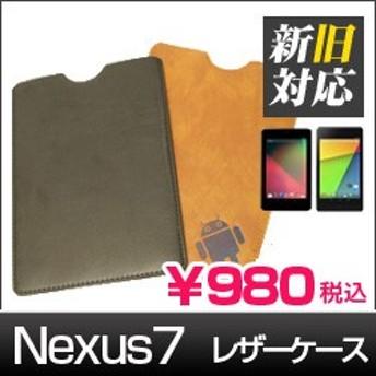 【送料無料】Nexus7 2012/2013 対応レザーケース!薄い7インチ用のタブレットカバー(ケース)です!