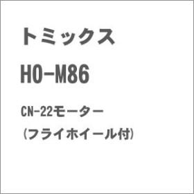 トミックス (HO) HO-M86 CN-22モーター(フライホイール付) トミックスパーツ HO-M86 CN-22モーター【返品種別B】