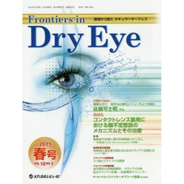 [書籍]/Frontiers in Dry Eye 涙液から見たオキュラーサーフェス Vol.10No.1(2015.春号)/メディカルレビュー社/NEOBK-180997