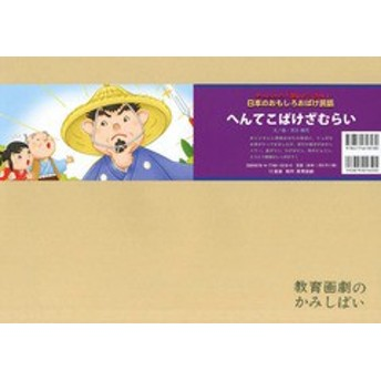 [書籍]/へんてこばけざむらい (アッハッハ!笑いどっさり!日本のおもしろおばけ民話)/荒木慎司/文絵/NEOBK-1664315
