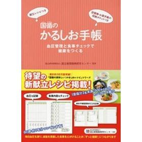 [書籍]/国循のかるしお手帳 血圧管理と食事チェックで健康をつくる/国立循環器病研究センター/監修/NEOBK-1869891
