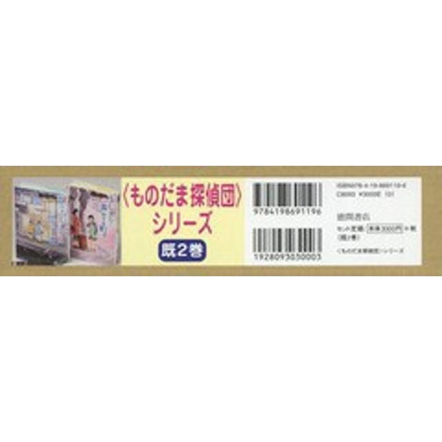 [書籍]/〈ものだま探偵団〉シリーズ 2巻セット/ほしおさなえ/ほか作/NEOBK-1787844