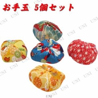 お手玉5個(袋入) オモチャ 日本の伝統玩具 昔のおもちゃ レトロ