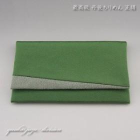 ■最上級 正絹 丹後ちりめん 数珠袋 ソフトタイプ 【薄緑色】