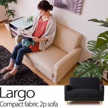2人掛けコンパクトソファー/Largo(ラルゴ)【送料無料】