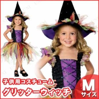 コスプレ 仮装 グリッターウィッチ 子供用 M コスプレ 衣装 ハロウィン 仮装 子供 魔女 コスチューム 子ども用 キッズ こども パーティー