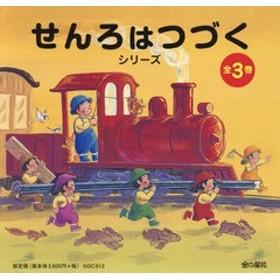 [書籍]/せんろはつづくシリーズ 全3巻/竹下文子/ほか文/NEOBK-1946187