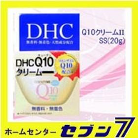 【DHC】【クリーム】 DHC Q10クリームII SS (20g)